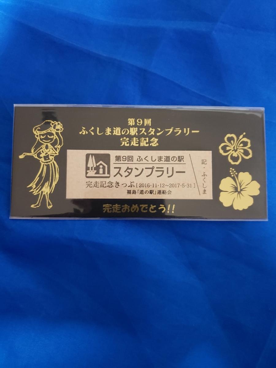 第8第9第10回ふくしま道の駅スタンプラリー完走賞 完走記念きっぷ_画像5