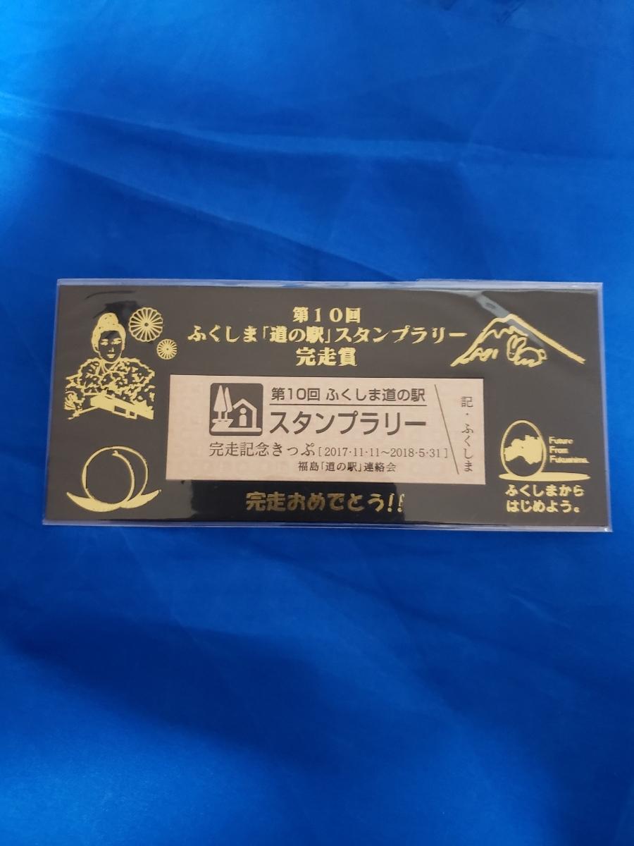 第8第9第10回ふくしま道の駅スタンプラリー完走賞 完走記念きっぷ_画像7