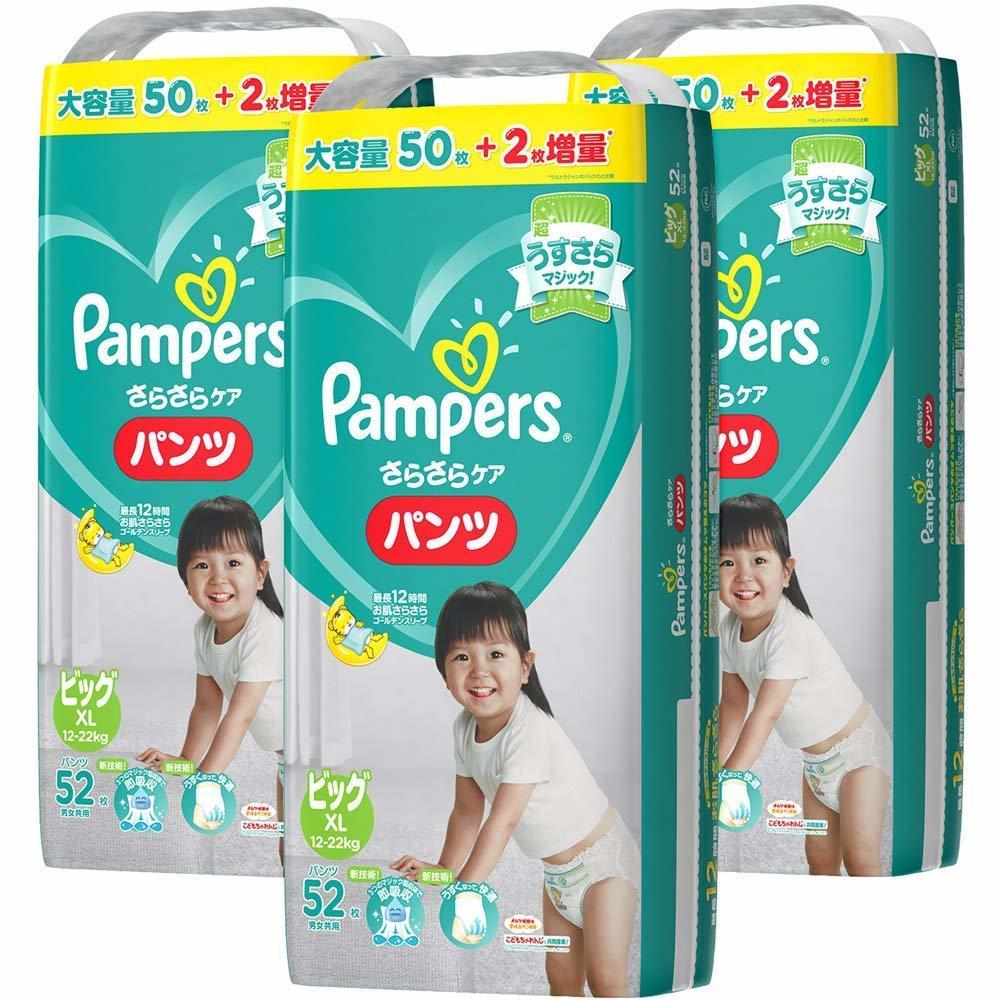 【送料無料】パンパース さらさらケアパンツ ビッグ156枚 (52×3)