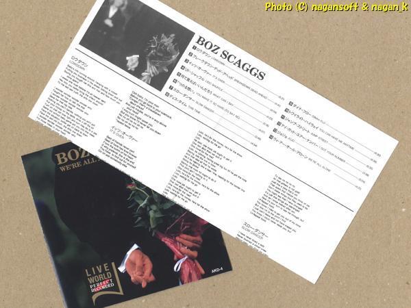 ★即決★ BOZ SCAGGS (ボズ・スキャッグス) /WE'RE ALL ALONE・LOWDOWN (LIVE WORLD) -- 70s AORの代表的なアーティストのライブ盤_画像4