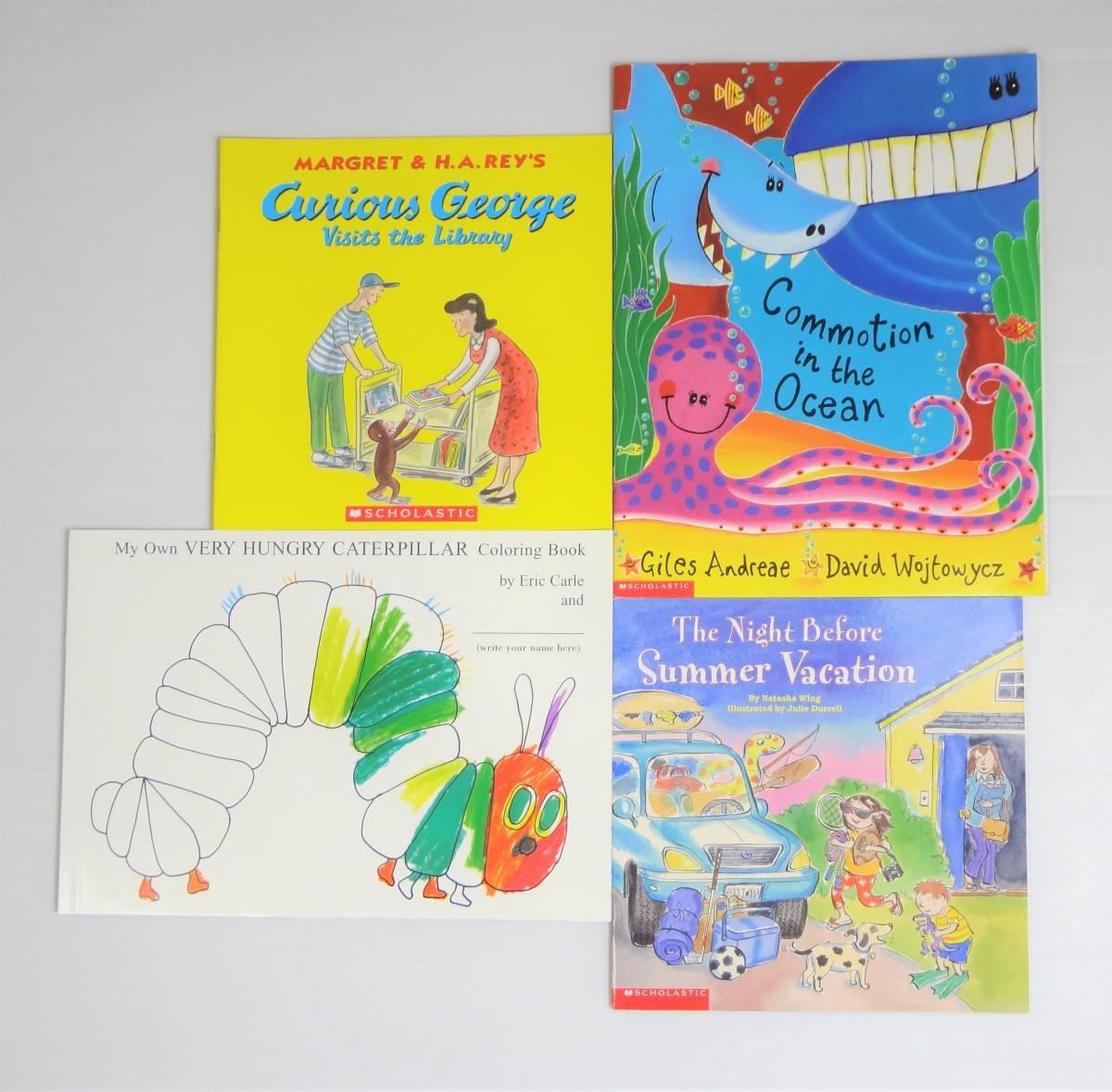即決新品4冊セットはらぺこあおむしぬりえ絵本おさるのジョージ