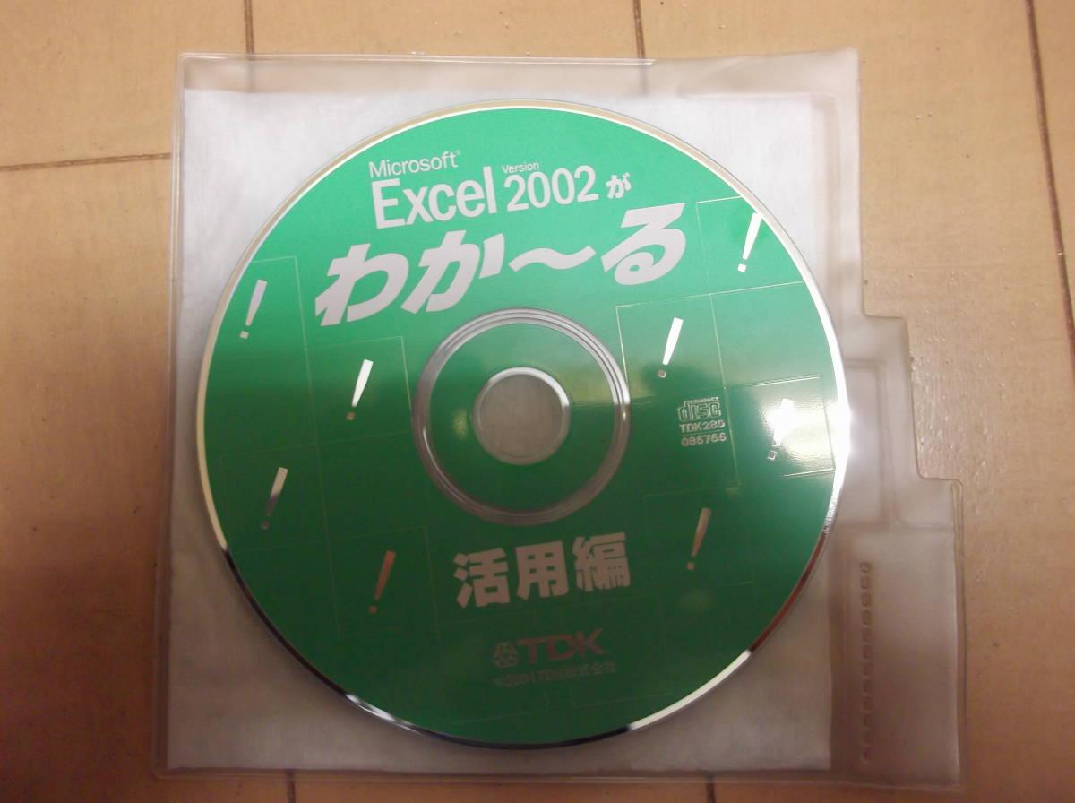 EXCEL2002がわかーるDVD★有効活用頂ければ_画像1