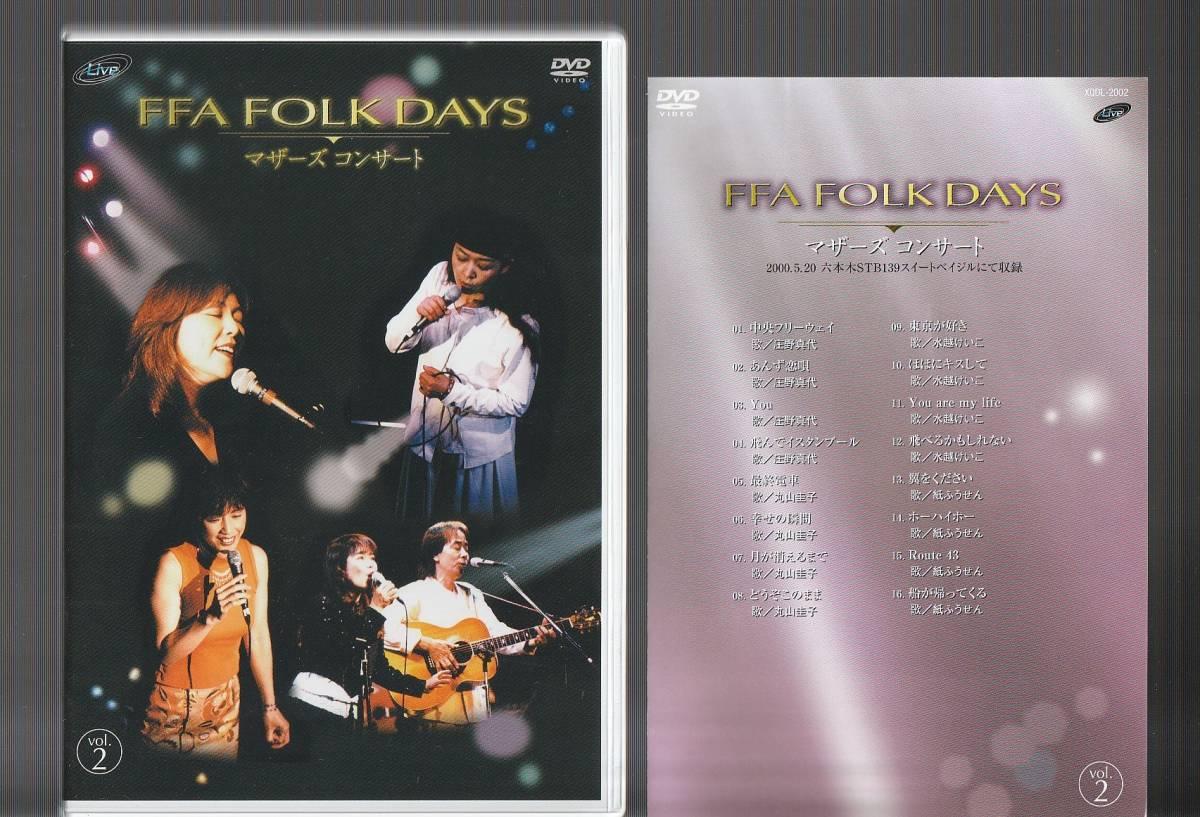 即決 DVD 廃盤 FFA FOLK DAYS vol.2 マザーズ コンサート 2000.5.20 庄野真代 丸山圭子 水越けいこ 紙ふうせん フォーク・デイズ 水越惠子_画像1