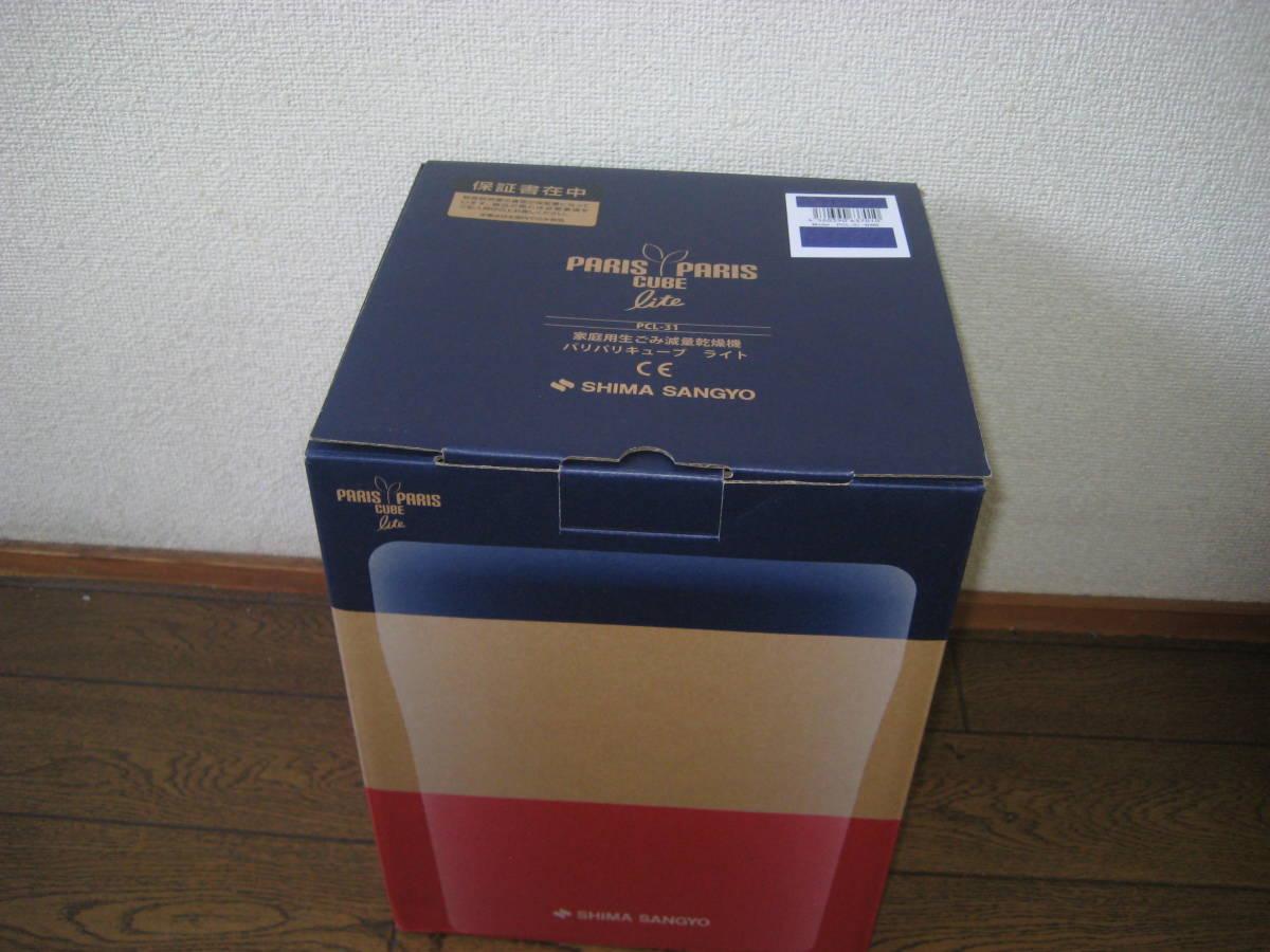 ★新品★島産業 家庭用生ごみ減量乾燥機 パリパリキューブ ライト PCL-31-BWB ブルーストライプ