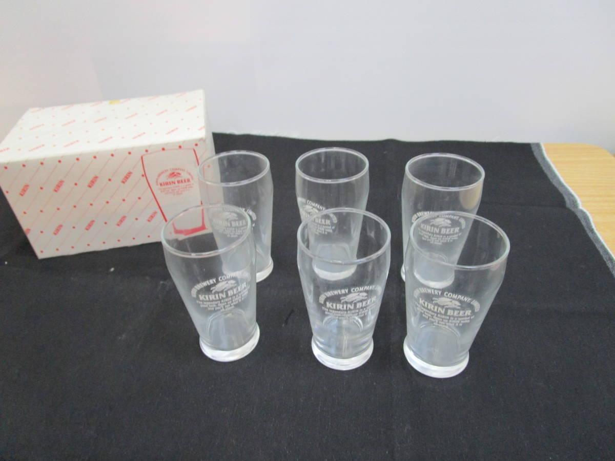 D828★キリンビール グラス 6個セット 150ml 昭和レトロ コップ タンブラー 一口ビール★未使用品_画像1