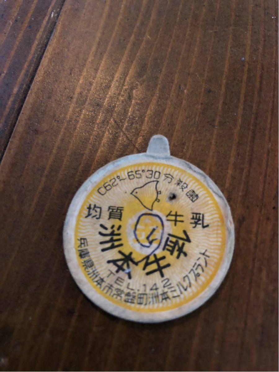 古い牛乳キャップ 牛乳瓶蓋 淡路島洲本 昭和レトロ