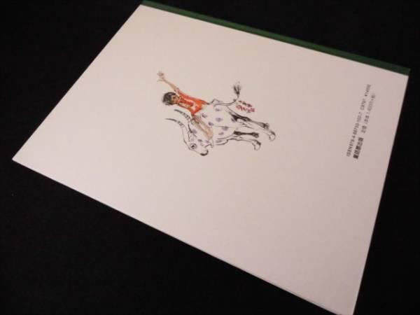 美品 絵本 『タレッシュ お茶農園の王子』 ウィリアム・パパズ 童話館 ■送料120円_画像3