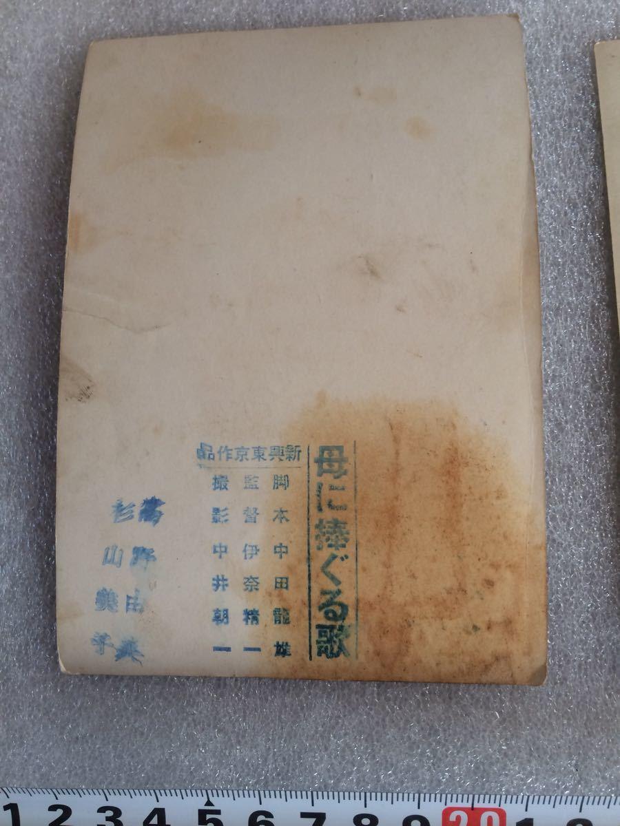 古写真1 昭和レトロ 映画スター 銀幕スター 古いブロマイド 6枚_画像9