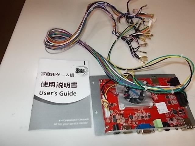 新品 パンドラBOX 7(2199IN1)3D基板&パンドラ基板専用特殊配線・ 電源・ケーブル 一式SET_画像2