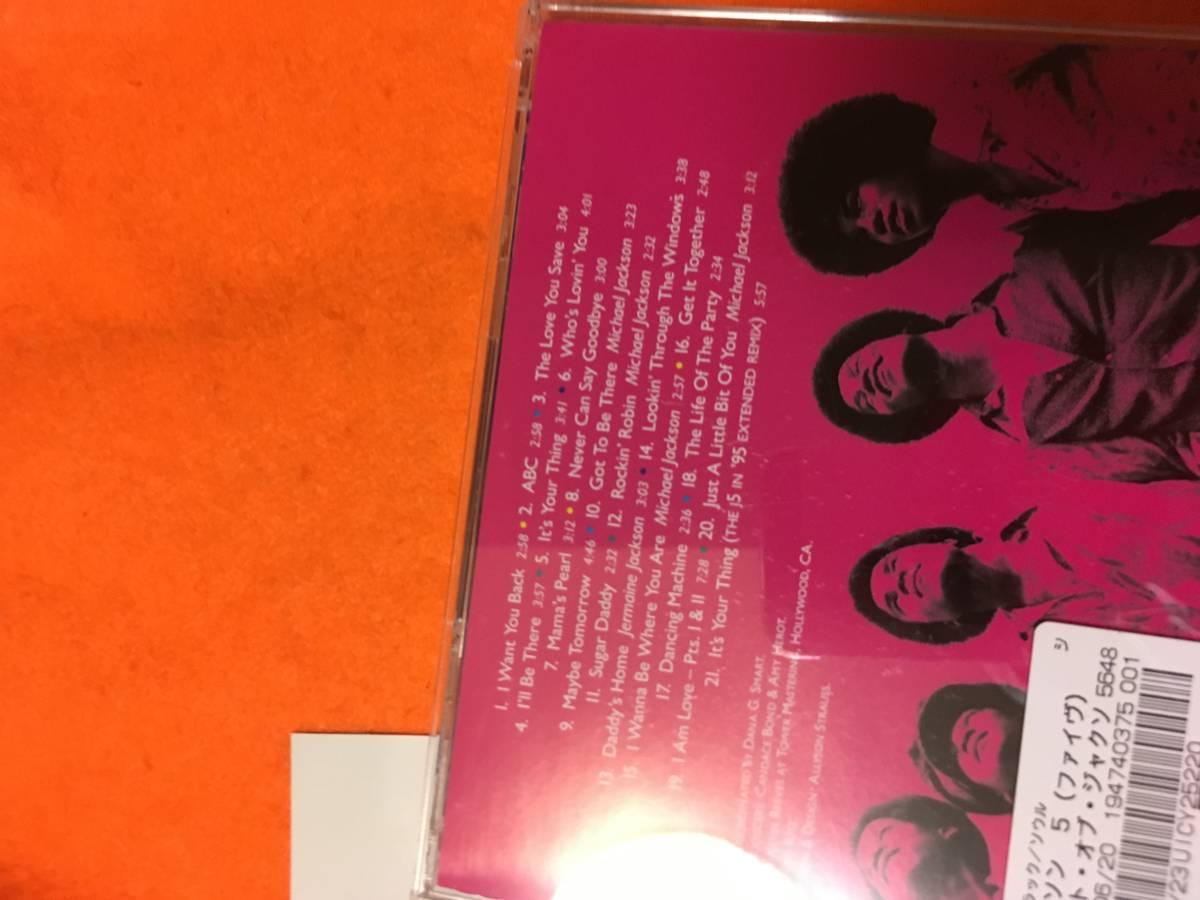 ベスト・オブ・ジャクソン・ファイヴ2012 JACKSON 5 CD 20181002 5.20.21