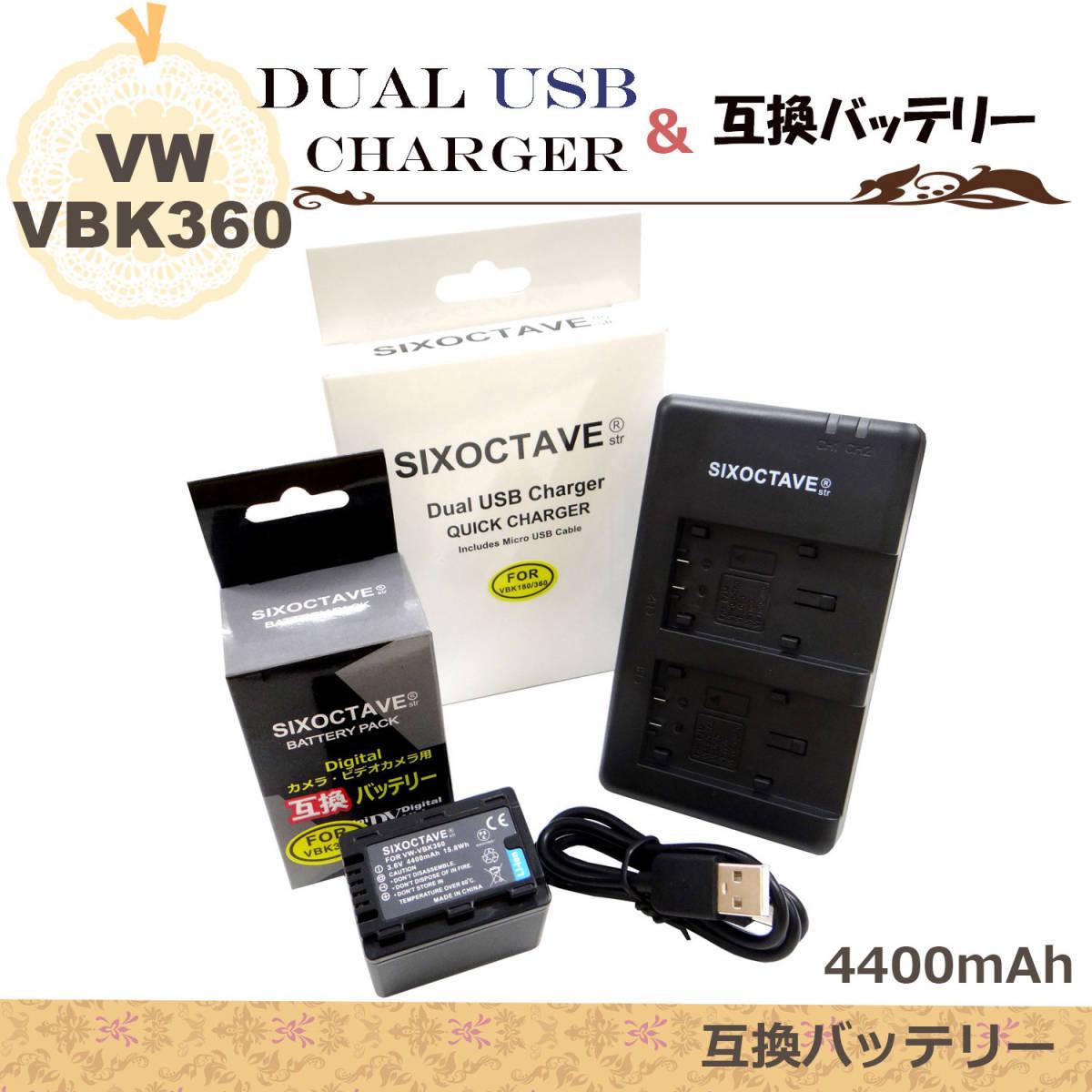 Panasonicパナソニック VW-VBK360-K互換バッテリーと互換デュアルUSBチャージャーHC-V700M/HC-V600M/HC-V300M/HC-V100M/HDC-TM90_画像1
