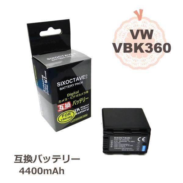 【即決価格】Panasonicパナソニック VW-VBK360-K互換バッテリーHC-V700M/HC-V600M/HC-V300M/HC-V100M/HDC-TM90_画像1
