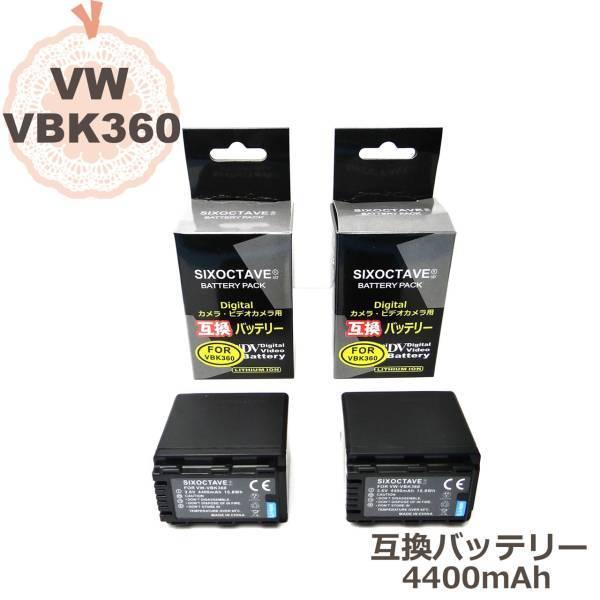 【純正充電器で充電可能】Panasonic パナソニックVW-VBK360-K 互換バッテリー2個HDC-TM70/HDC-TM60/HDC-HS60/HDC-TM35/HDC-TM90_画像1