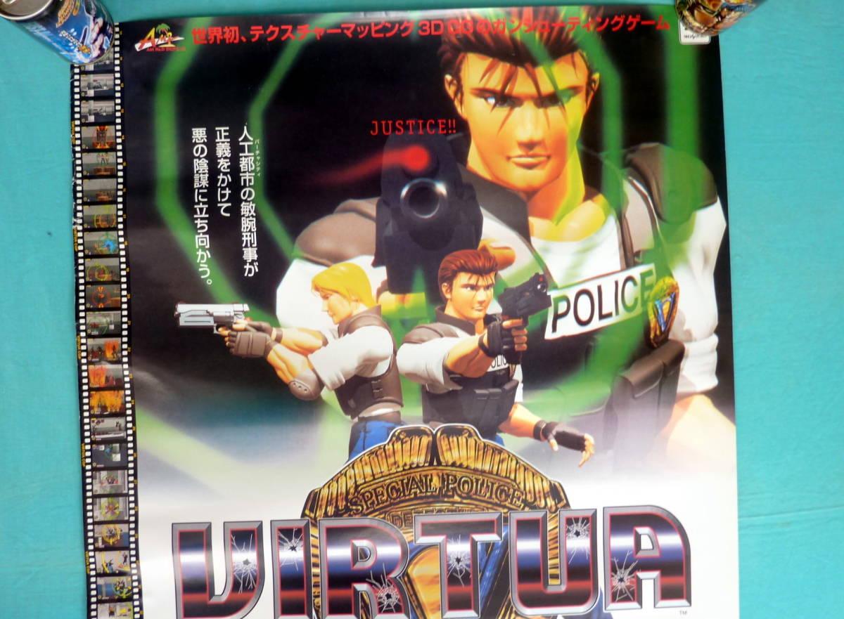 バーチャコップ(Virtua Cop)B2 ポスター サイズ:515mm×730mm 新品(未使用品)_画像4