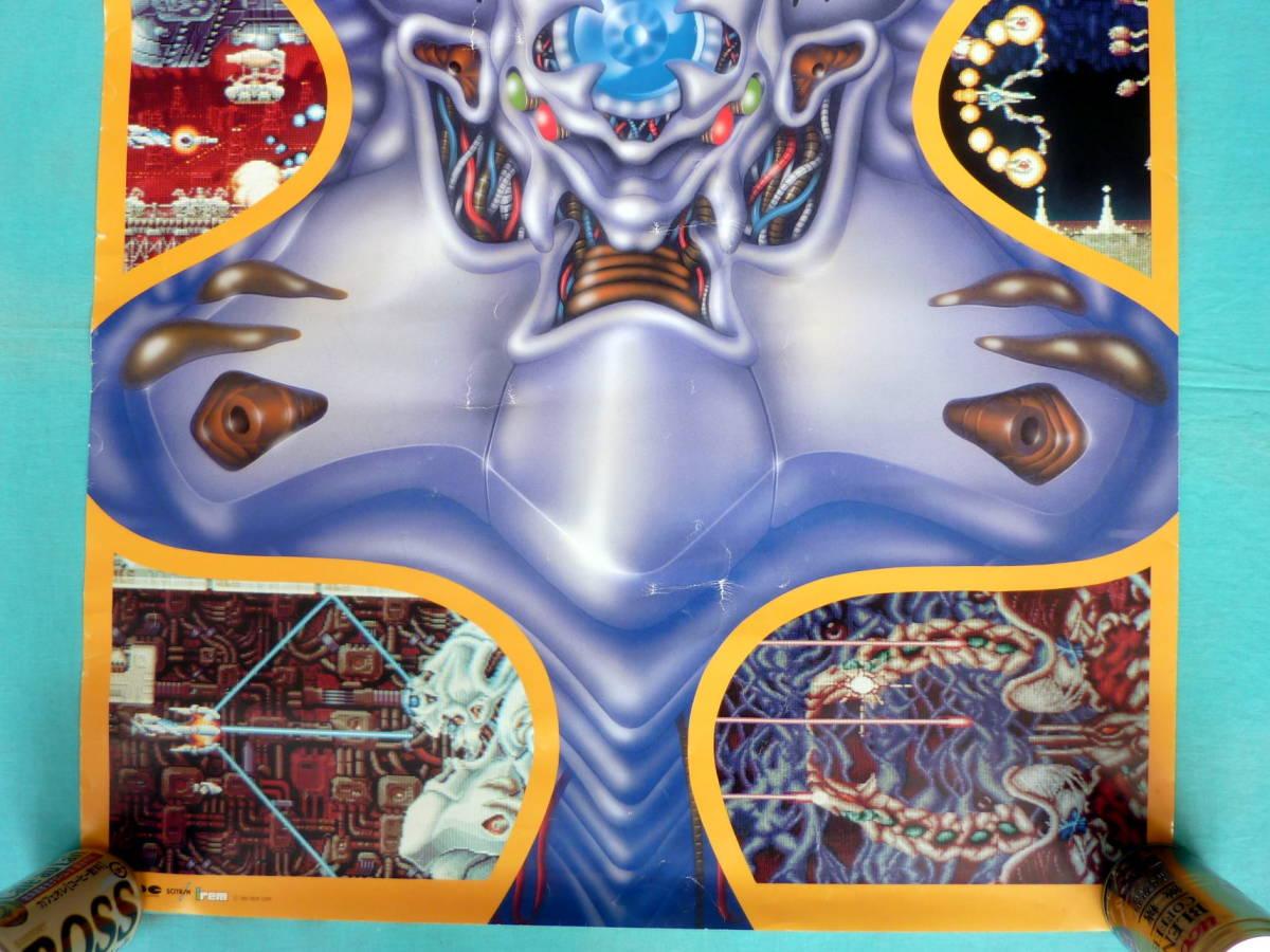 R・TYPE 2 irem  B2 サイズポスター :515mm×730mm 使用品(画びょう跡上部左右2ヵ所あり)_画像3
