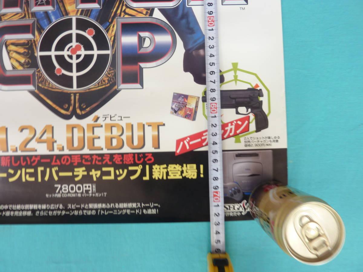 バーチャコップ(Virtua Cop)B2 ポスター サイズ:515mm×730mm 新品(未使用品)_画像7