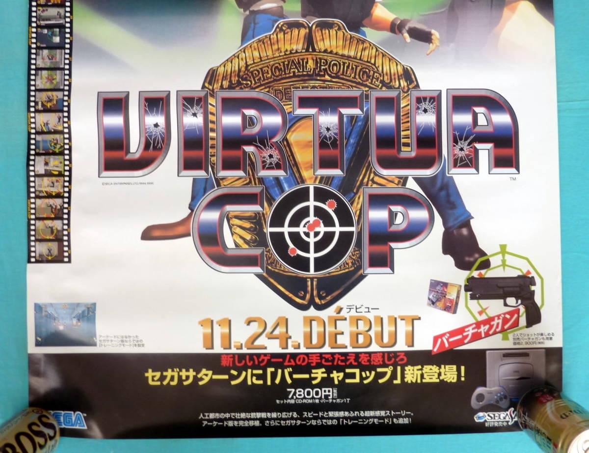 バーチャコップ(Virtua Cop)B2 ポスター サイズ:515mm×730mm 新品(未使用品)_画像3