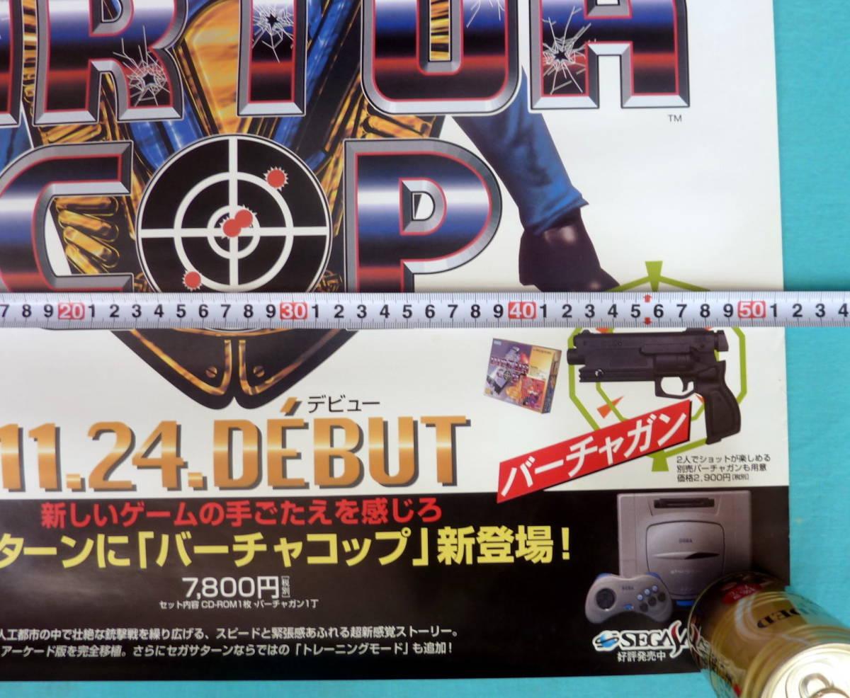 バーチャコップ(Virtua Cop)B2 ポスター サイズ:515mm×730mm 新品(未使用品)_画像5