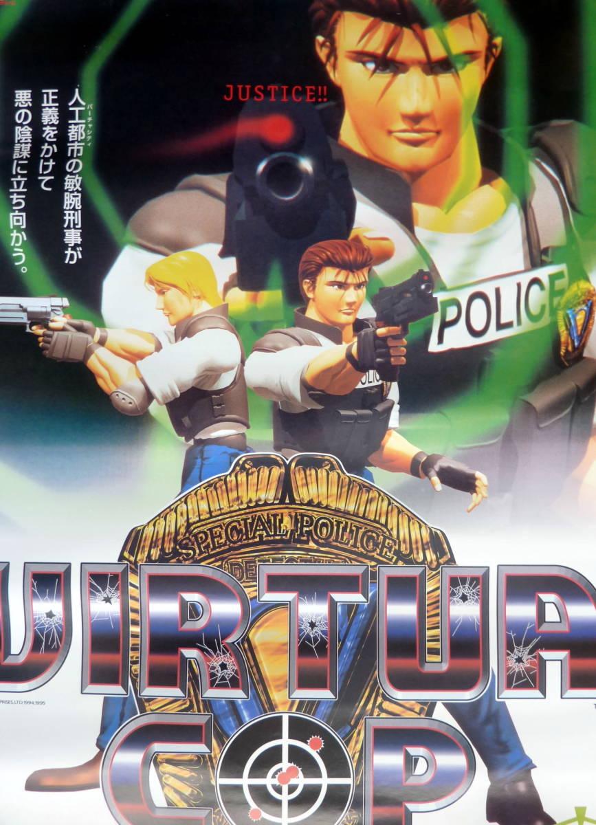 バーチャコップ(Virtua Cop)B2 ポスター サイズ:515mm×730mm 新品(未使用品)_画像6