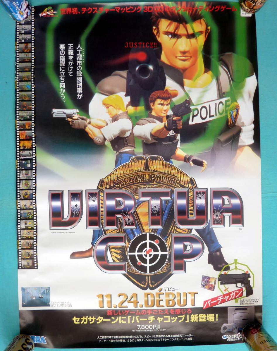 バーチャコップ(Virtua Cop)B2 ポスター サイズ:515mm×730mm 新品(未使用品)_画像2