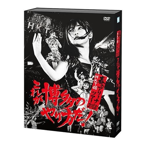 【中古DVD】 《HKT48》 HKT48春のアリーナツアー2018 ~これが博多のやり方だ!~ 【10月24日発売商品】 *ブックレット以外の特典無し