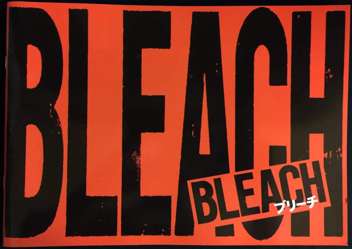 「BLEACH ブリーチ」プレス 非売品 福士蒼汰 杉咲花 吉沢亮 長澤まさみ 江口洋介_画像2