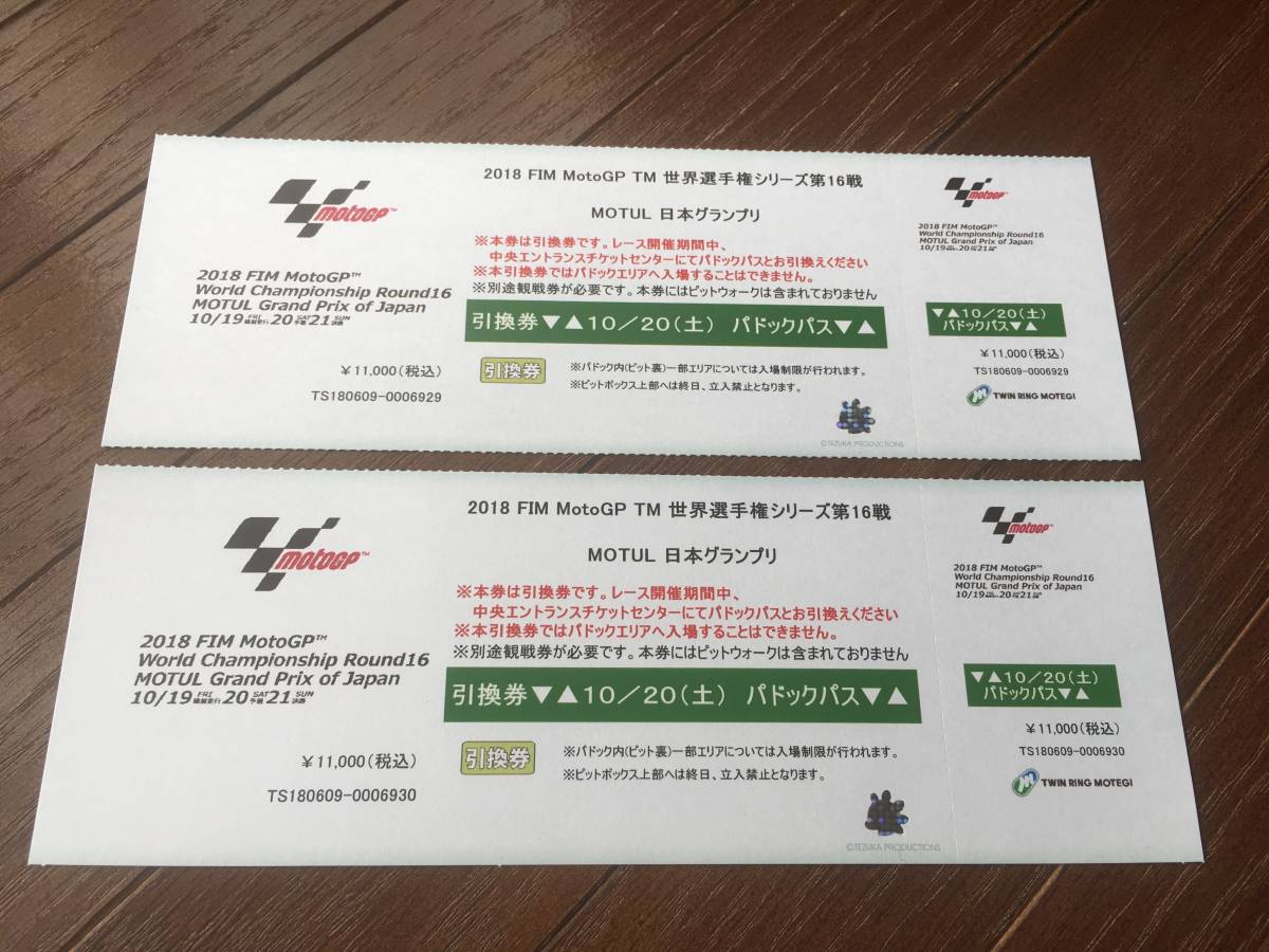 motoGP 日本グランプリ 2018 もてぎ パドックパス引換券 10/20(土) 2枚セット