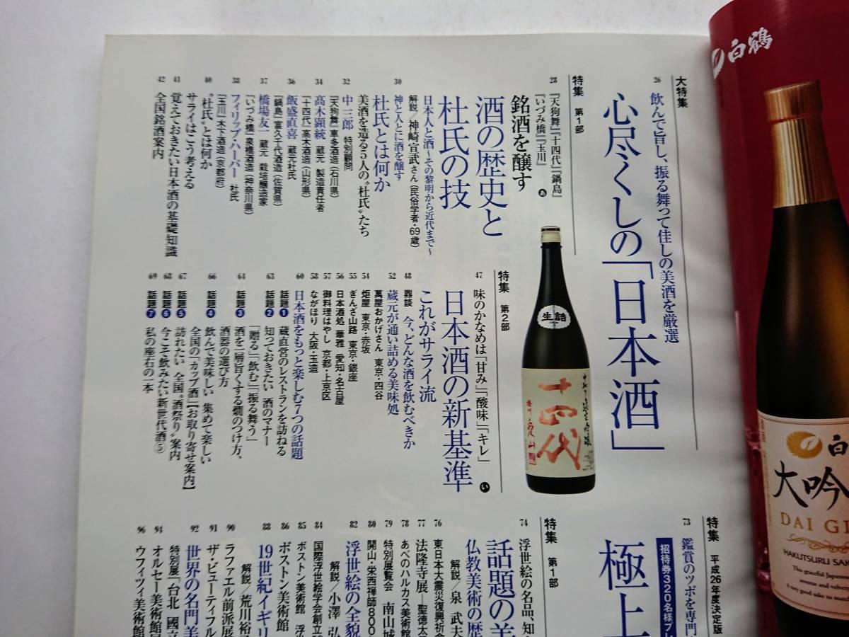 『サライ』2014年2月号/心尽くしの「日本酒」_画像2