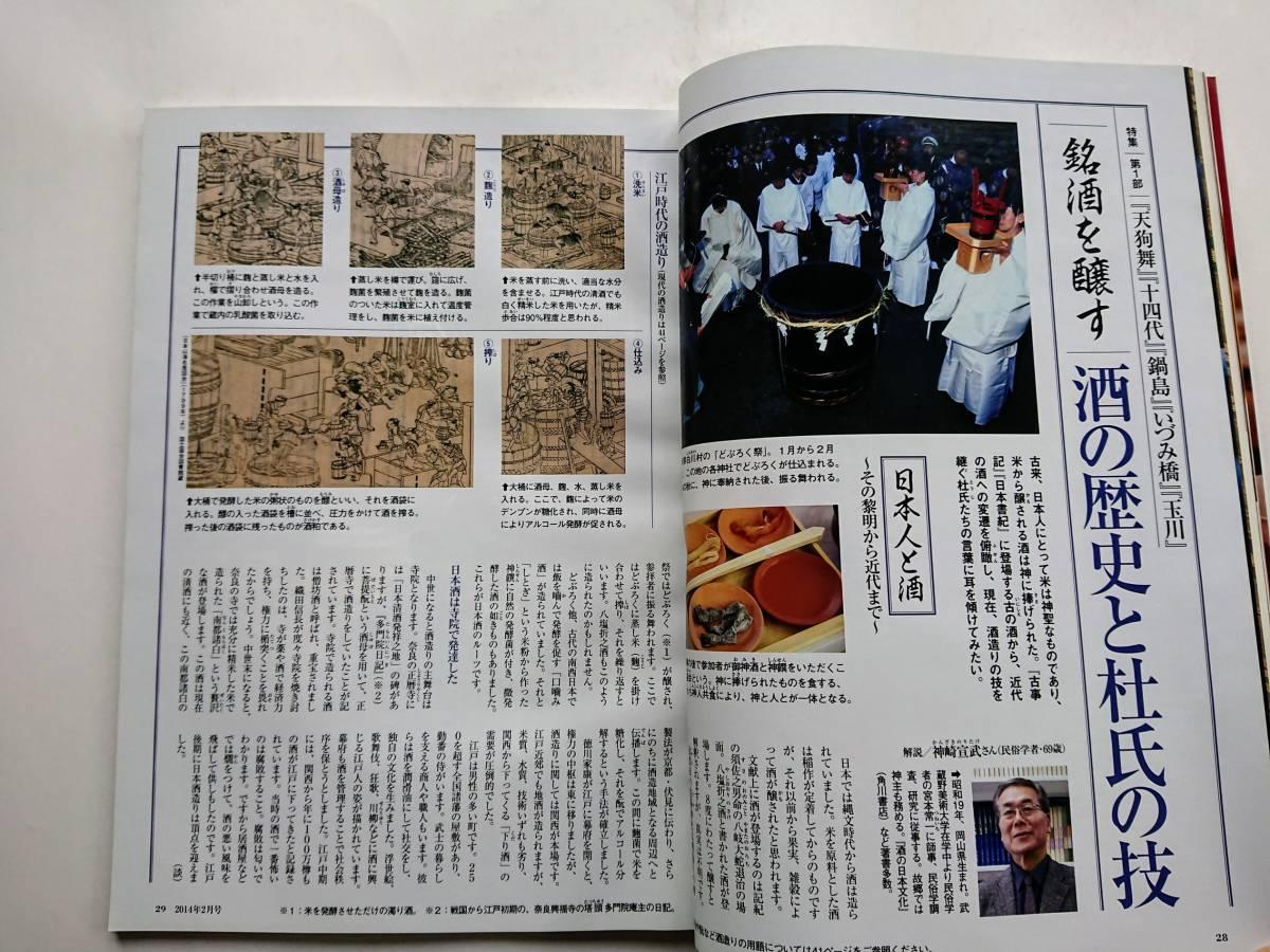 『サライ』2014年2月号/心尽くしの「日本酒」_画像3