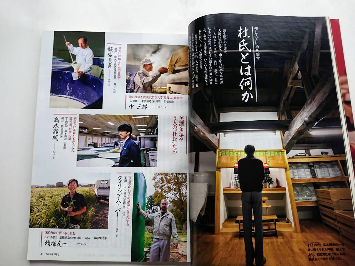 『サライ』2014年2月号/心尽くしの「日本酒」_画像4