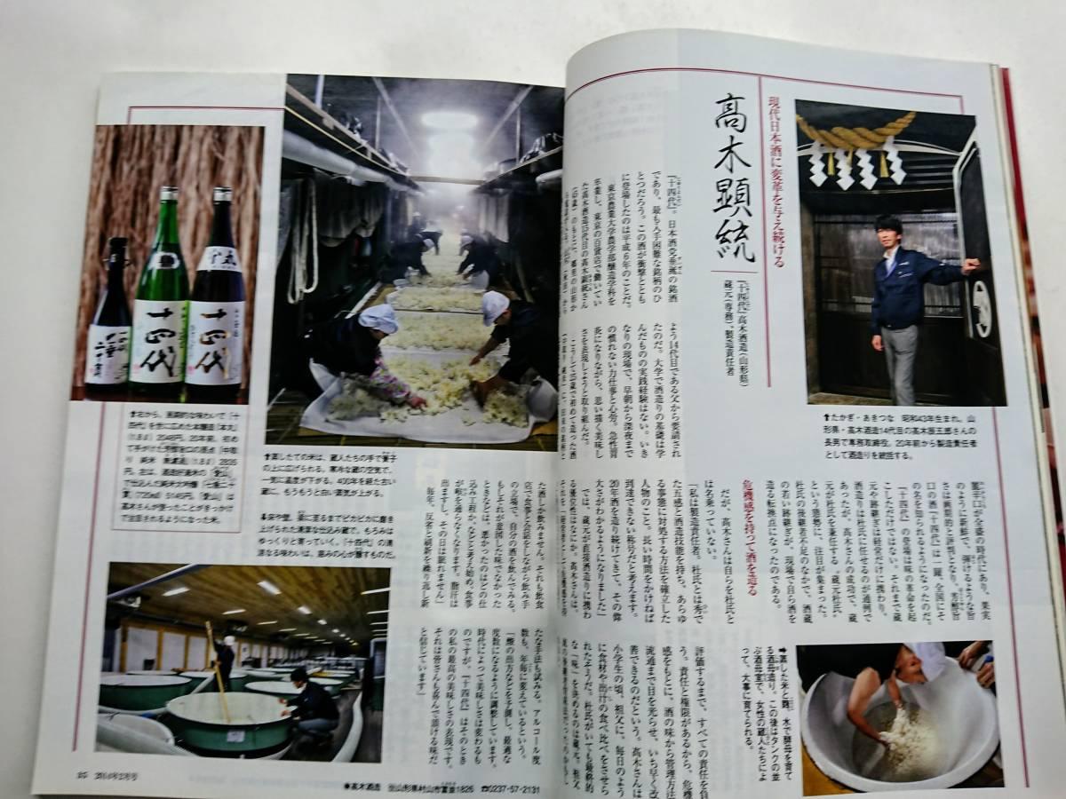 『サライ』2014年2月号/心尽くしの「日本酒」_画像5