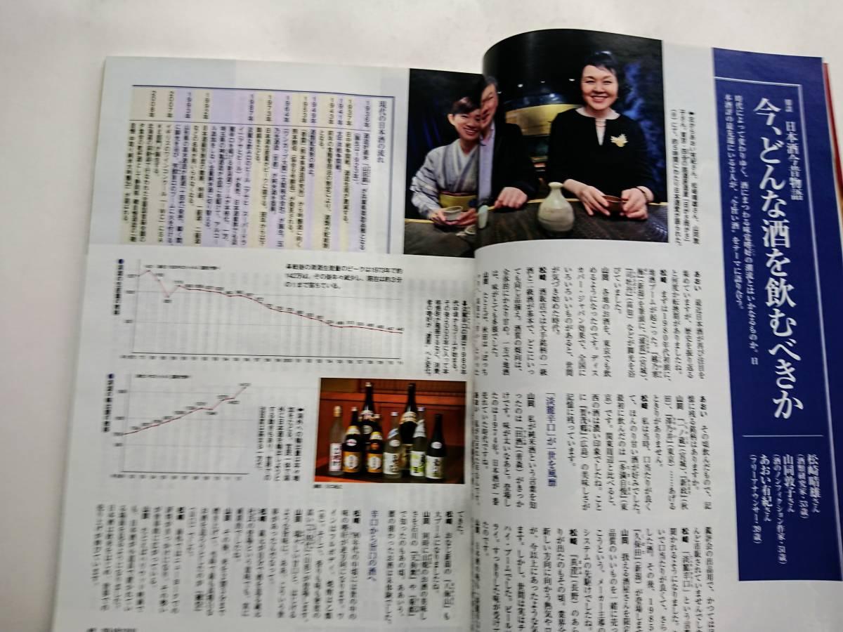 『サライ』2014年2月号/心尽くしの「日本酒」_画像6