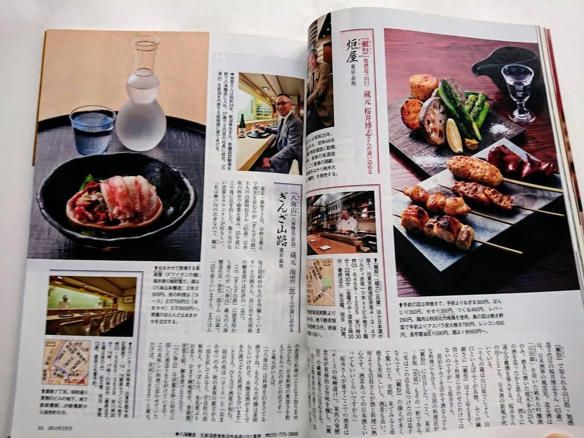 『サライ』2014年2月号/心尽くしの「日本酒」_画像7