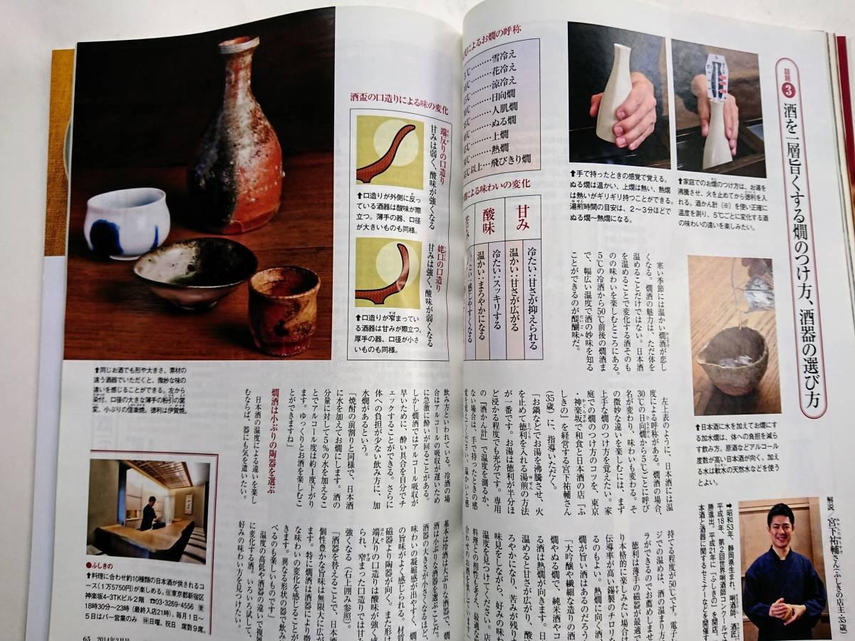 『サライ』2014年2月号/心尽くしの「日本酒」_画像8