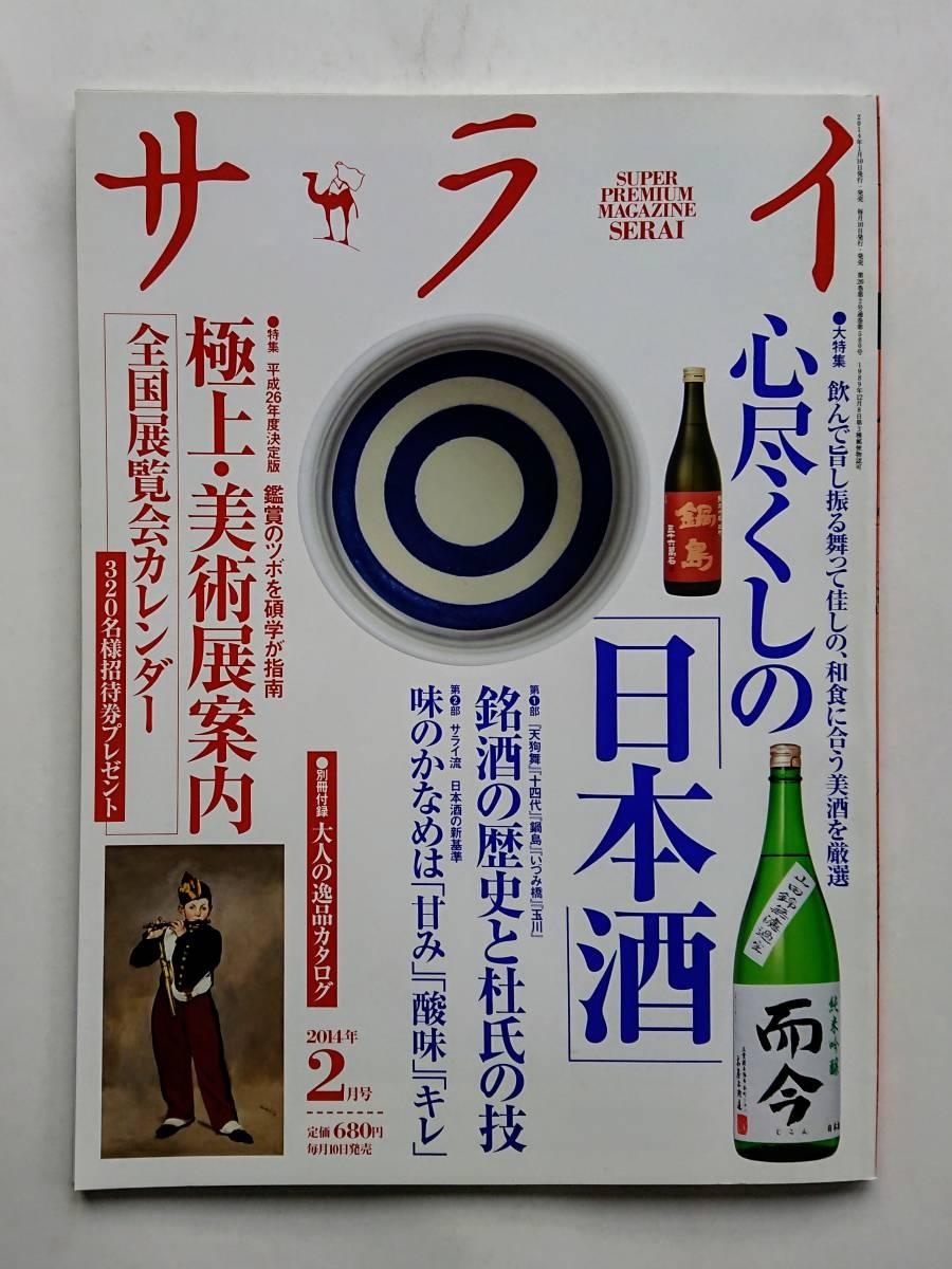 『サライ』2014年2月号/心尽くしの「日本酒」_画像1