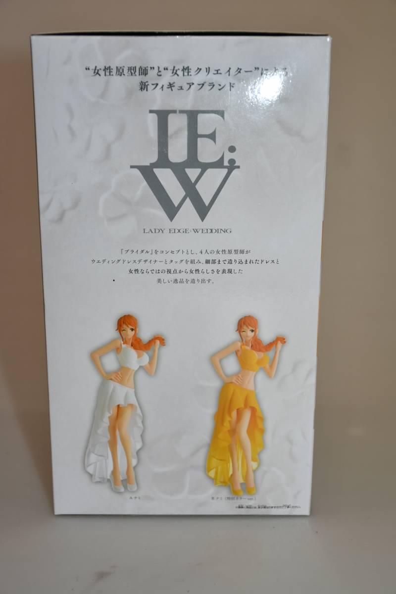 7237【打開項目】LADY EDGE:婚禮-NAMI  -  Nami(白色)【已確認】 編號:p643163121
