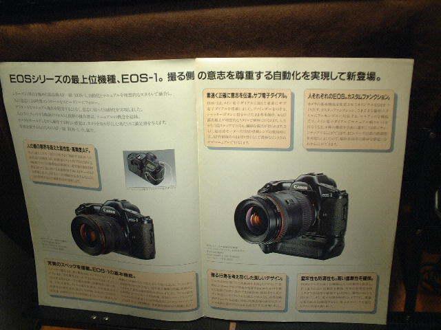 Canon EOS-1 カタログ3点 _画像3