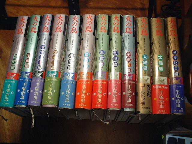 コレクターズアイテム 手塚治虫 火の鳥 角川書店ハードカバー版全12巻 初版帯付_画像1