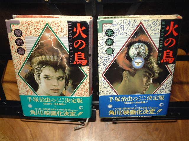 コレクターズアイテム 手塚治虫 火の鳥 角川書店ハードカバー版全12巻 初版帯付_画像3
