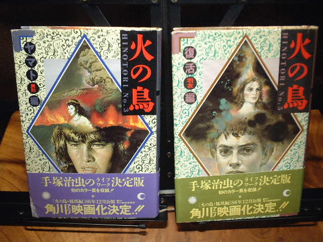 コレクターズアイテム 手塚治虫 火の鳥 角川書店ハードカバー版全12巻 初版帯付_画像4