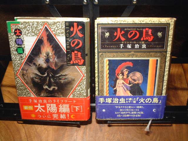 コレクターズアイテム 手塚治虫 火の鳥 角川書店ハードカバー版全12巻 初版帯付_画像8