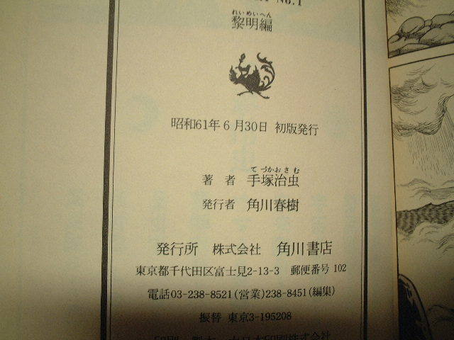 コレクターズアイテム 手塚治虫 火の鳥 角川書店ハードカバー版全12巻 初版帯付_画像10