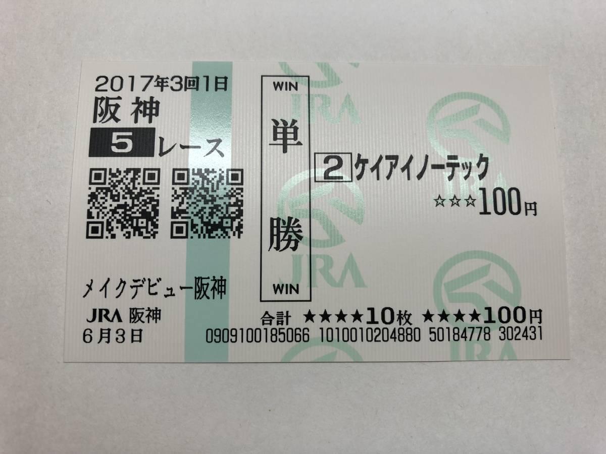 ケイアイノーテック  「メイクデビュー阪神」