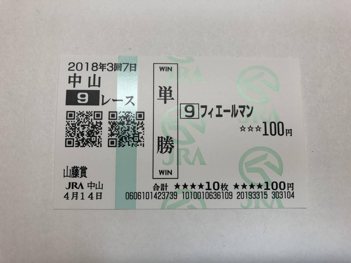 フィエールマン  「山藤賞」