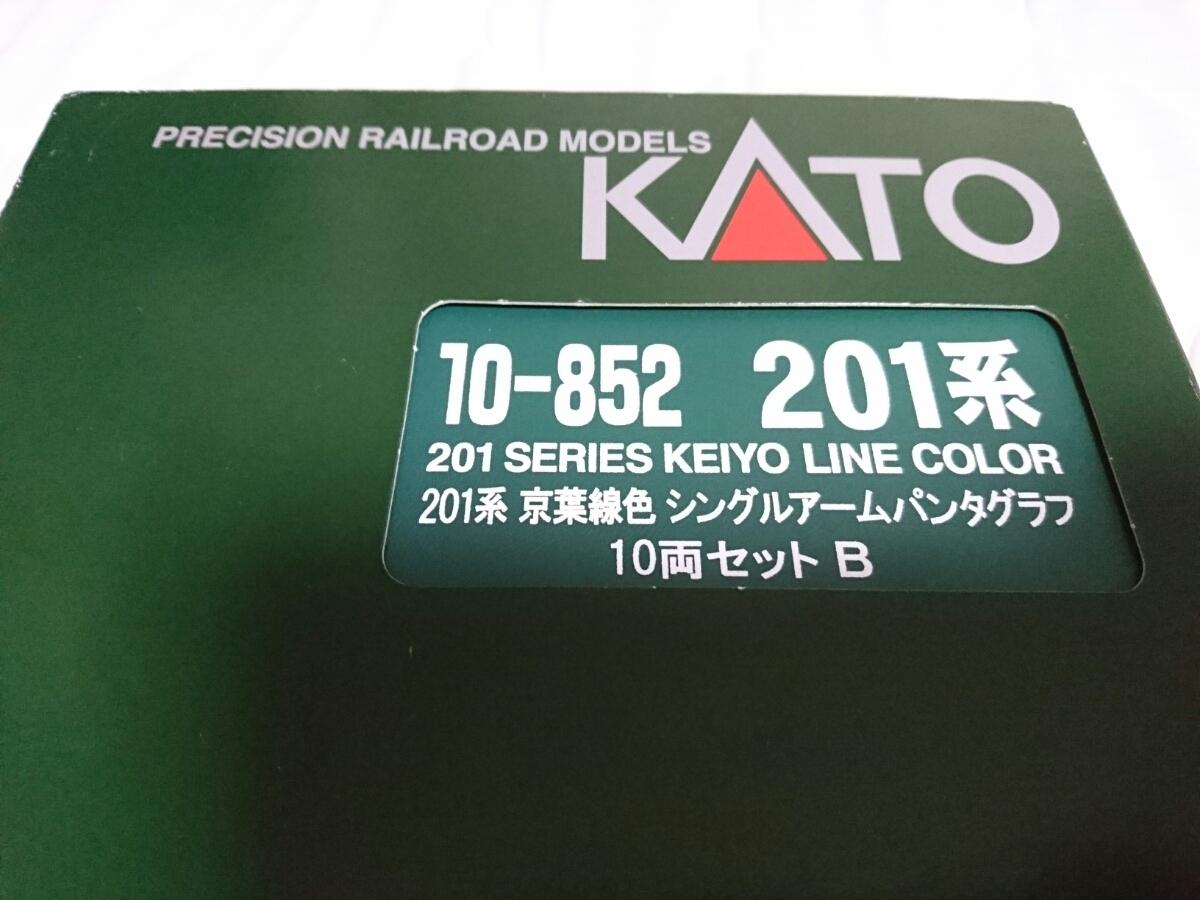Nゲージ KATO 201系 京葉線色。シングルアームパンタグラフ10両セット