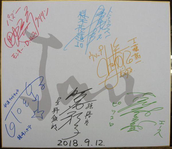 日本俳優連合(日俳連) 声優寄せ書き 直筆サイン色紙