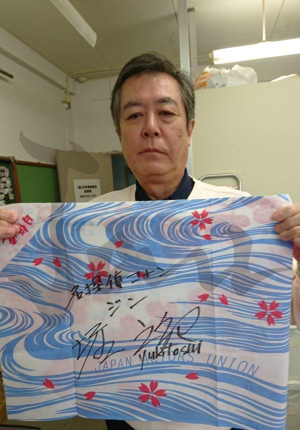 日本俳優連合(日俳連) 堀之紀さん 直筆サイン入り手拭い