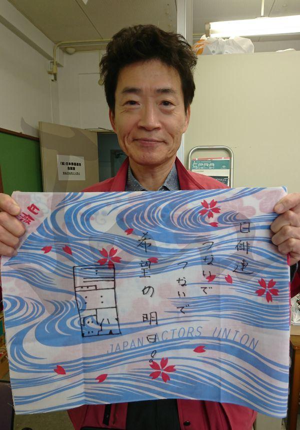 日本俳優連合(日俳連) 島田敏さん 直筆サイン入り手拭い
