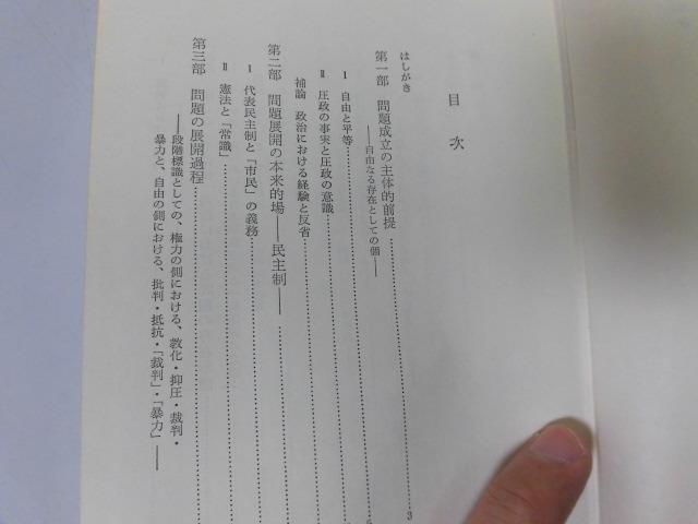 ●P754●権力と自由●小松茂夫●政治自由平等圧政ファシズム日本軍国主義自民党保守意識●即決_画像3