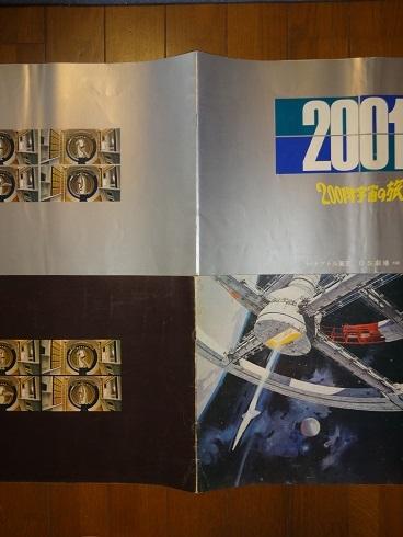 映画パンフレット「2001年宇宙の旅」初版と再映版_画像7